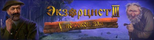 http://s11.ru.i.alawar.ru/images/games/inception-of-darkness-exorcist-3/inception-of-darkness-exorcist-3-586x152.jpg