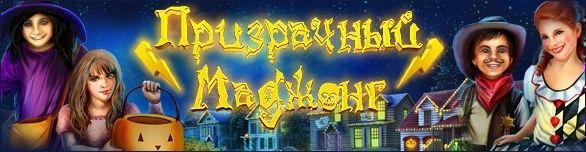 http://s11.ru.i.alawar.ru/images/games/spooky-mahjong/spooky-mahjong-586x152.jpg